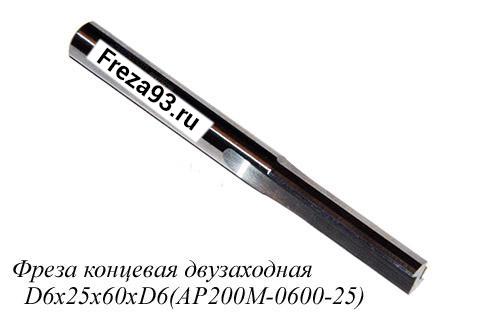 Фреза концевая двухзаходня с прямым лезвием D4x20x50xD4