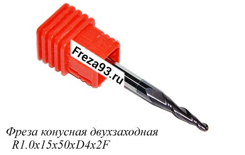 Фреза конусная R1.0x15x50xD4