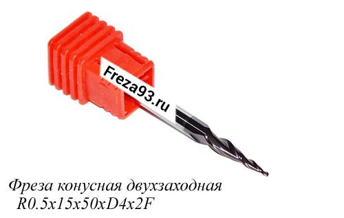 Фреза конусная R0.5x15x50xD4