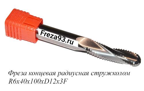 Фреза радиусная стружколом R6