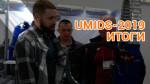 """Подводим итоги выставки """"UMIDS-2019"""""""