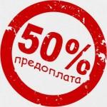 C 1 февраля отправка заказа только по 50% предоплате