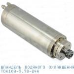 Шпиндель GDZ-100-3,7кВт (380В, ER20, водяное охлаждение)