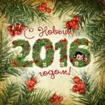 Поздравляем с Новым 2016-м годом!
