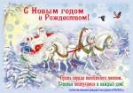 Поздравляем с наступающим Новым 2019-м годом и светлым праздником рождества Христова!