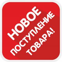 Декабрьское поступление большой партии фрез и граверов!